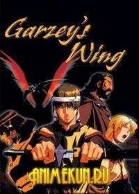 Крыло Гарзея / Garzey no Tsubasa