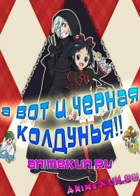 А вот и чёрная колдунья!! / Kuromajo-san ga Tooru!!