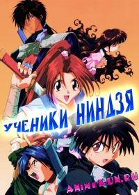 Ученики ниндзя / Ninja Mono