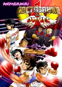 Состязание на ринге 1 / Ring ni Kakero 1