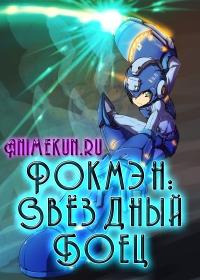 Рокмэн: Звёздный Боец / Ryuusei no Rockman