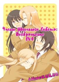 Члены Школьного Совета: Возвращение OVA / Seitokai Yakuindomo OVA