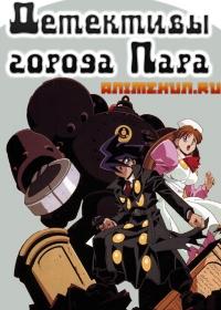 Детективы города Пара | Гениальные паровые детективы Kaiketsu Jouki Tanteidan | Steam Detectives