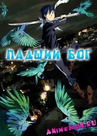 Падший Бог / Noragami