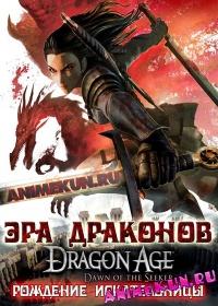 Эра Драконов: Рождении Искательницы / Эра Драконов: Кровавый Маг Сесен / Dragon Age: Blood Mage no Seisen