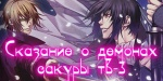 Сказание о демонах сакуры ТВ-3 / Hakuouki: Reimei-roku