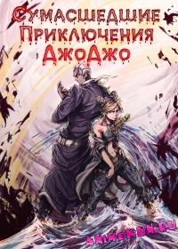 Сумасшедшие Приключения ДжоДжо / Странные приключения ДжоДжо / JoJo no Kimyou na Bouken