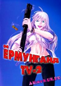 Ёрмунганд ТВ-2 / Jormungand 2