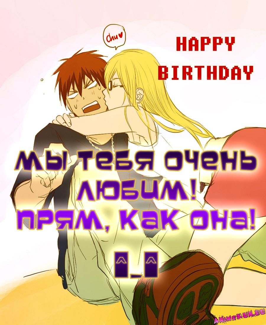 с днем рождения картинка аниме