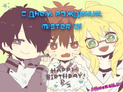 С Днем Рождения, Mister D!