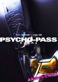 Психо-Пасс / Psycho-pass