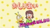 Развратные Насекомые / Жуки, кусающие за Попу / Oshiri Kajiri Mushi