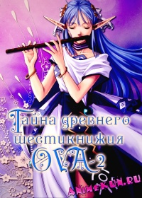 Тайна древнего шестикнижия OVA-2 / Ancient Book of Ys II