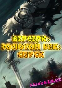 Берсерк: Золотой век (фильм третий): Спуск / Berserk Ogon Jidai-Hen III: Korin
