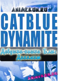 Девушка-кошка Блю: Динамит / Catblue:Dynamite