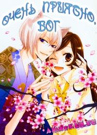Очень приятно, Бог / Kami-sama Hajimemashita