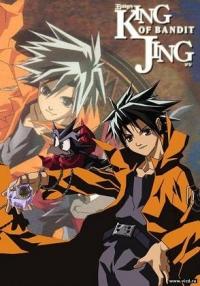 Приключения Джинга OVA / Bandit King Jing OVA