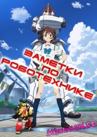 Заметки по Роботехнике / Robotics;Notes