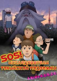SOS! Исследователи токийской подземки / Shin SOS Dai Tokyo Tankentai