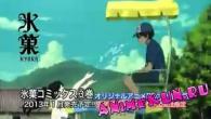 Hyouka: Motsubeki Mono wa OVA