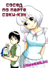 Секи-кун по-соседству / Tonari no Seki-kun