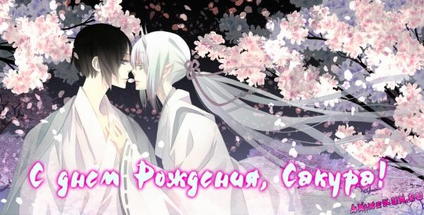 С Днем Рождения, Sakura kiss!