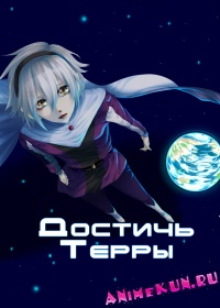 Достичь Терры / Toward the Terra