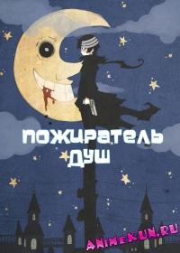 Пожиратель Душ ТВ / Soul Eater TV