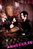 Алоис и Клод