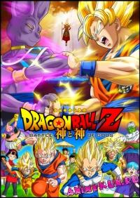 Драгонболл Зет: Битва богов / Dragon Ball Z: Kami to Kami