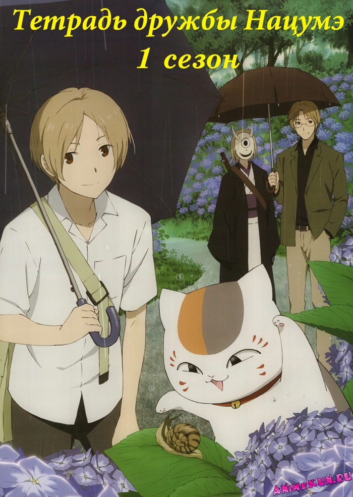 Тетрадь дружбы нацумэ тв 1 natsume yuujinchou