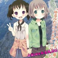 Трейлер Yama no Susume ~ Encouragement of Climb