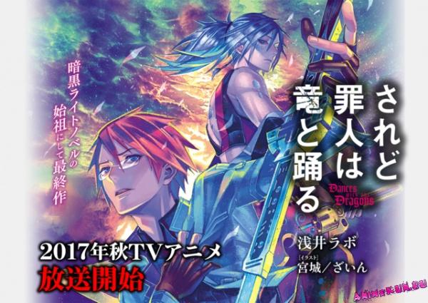 Аниме Saredo Tsumibito wa Ryū to Odoru: Dances with the Dragons: сэйю и разработчики