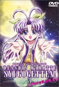 Храни меня, Небесная Стражница! OVA