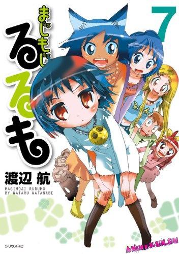 Аниме-адаптация манги Magimoji Rurumo
