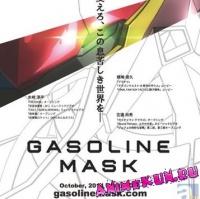 Gasoline Mask