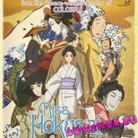 Историческое аниме Miss Hokusai