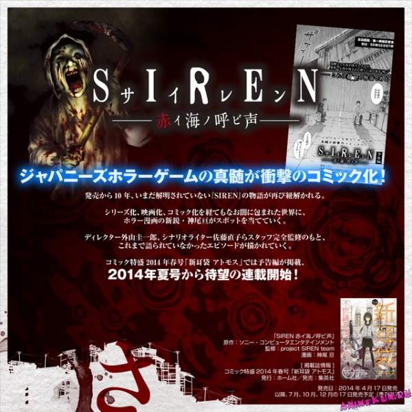 Манга-адаптация хоррор-игры Siren