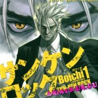 Новая манга Sun-Ken Rock от Boichi