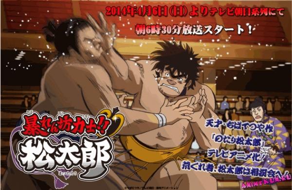 Аниме-адаптация сумо-манги Notari Matsutaro