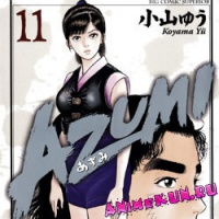 Конец манги-боевика Azumi