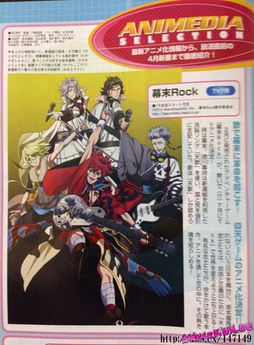 Аниме-адаптация сёдзё-игры Bakumatsu Rock