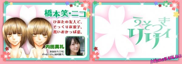 Liar Lily (Usotsuki Lily)