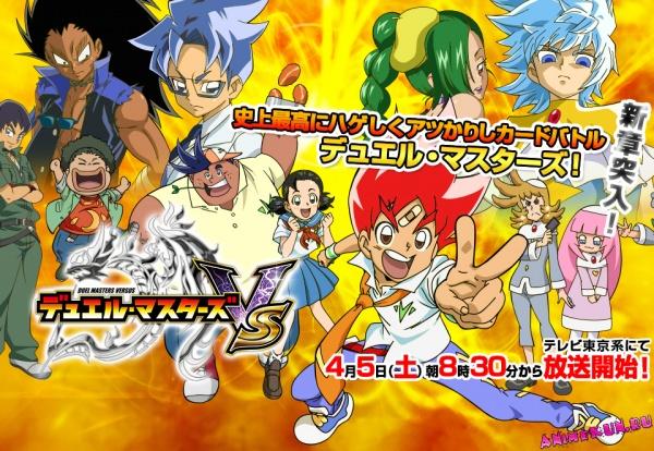 Премьера аниме Duel Masters Versus