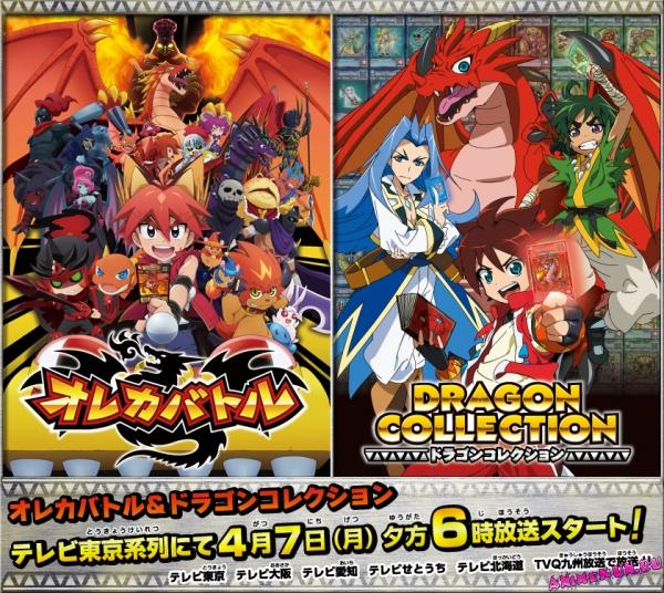 Телевизионное аниме по игре Dragon Collection