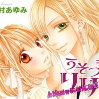 Аниме-адаптация манги Liar Lily (Usotsuki Lily)