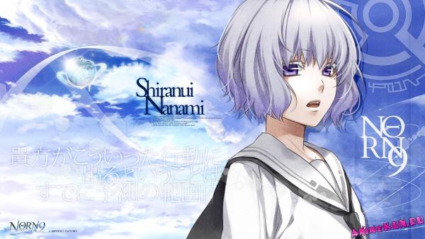 Nanami Shiranui
