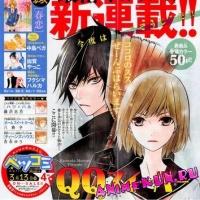 Новая манга QQ Sweeper от Kyousuke Motomi