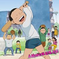 Комедийный аниме-сериал Danchi Tomoo продолжается!