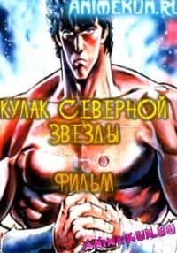 Кулак Северной Звезды - Фильм / Fist of the North Star Movie